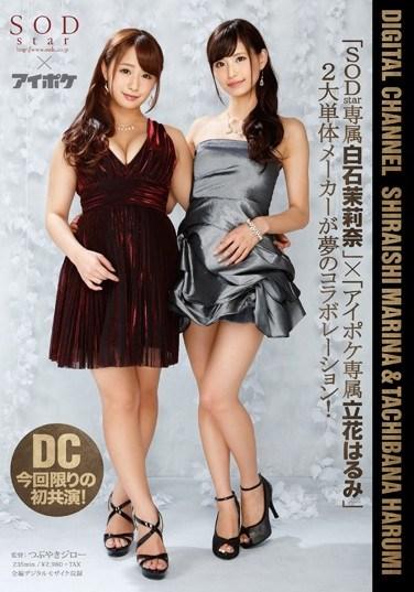 STAR-635 DIGITAL CHANNEL Marina Shiraishi Harumi Tachibana