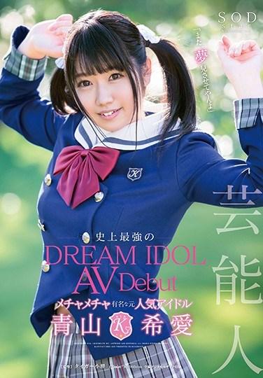 STAR-891 The Celebrity Kia Aoyama Her AV Debut