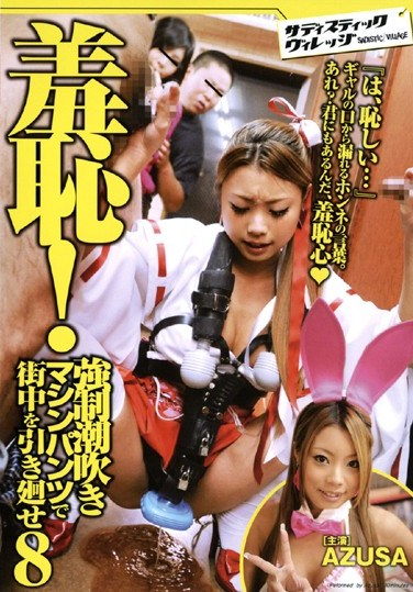SVDVD-087 Shame! Dragged Around Town in Vibrator Panties and Forced to Squirt 8 AZUSA