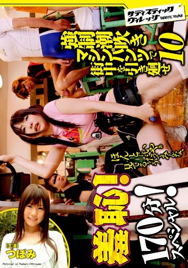 SVDVD-121 Shame! Dragged Around Town in Vibrator Panties and Forced to Squirt 10 Tsubomi