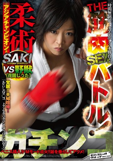 SVDVD-286 Serious Muscular Sex Battle! Jujitsu Asian Champion SAKI Vs The Beast Jitta Hanaoka.