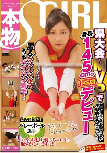SVDVD-309 The Debut Of The 145cm Tall Libero Who Won MVP In A Prefectural Tournament. A Black Man A Machine Vibrator And Shaving Her Pussy!