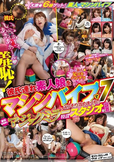 SVDVD-411 Humiliation! We Use A Vibrator To Stealthily Attack Amateur Girls Who Have Boyfriends! 7 Amateurs Vs. Machine Vibrators In The Magic Mirror Car, Set Up Outside A Cheap Bar! Spring Newcomers! Footjob And Panty Shot Compilation!