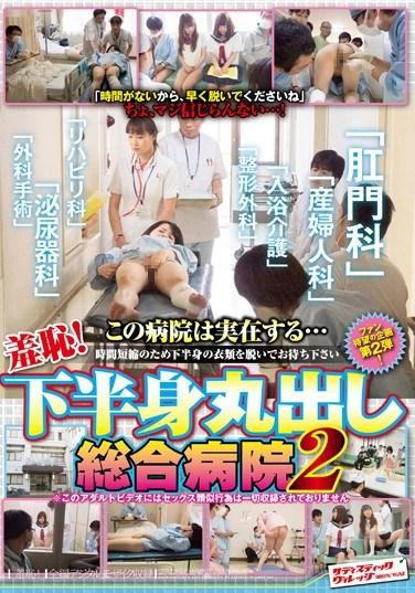 SVDVD-421 Shame! No Pants General Hospital 2