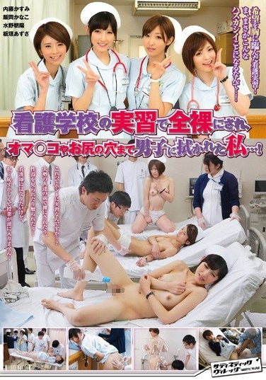 SVDVD-462 At The Nurse Training School, I've Had My Pussy And Asshole Wiped By Male Students!!