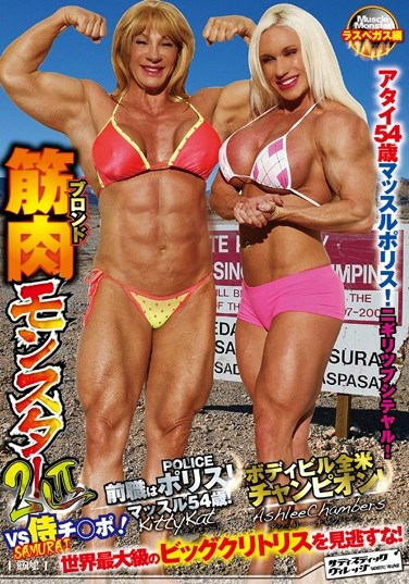 SVDVD-464 Two Blonde Muscular Monsters Who Used To Be Cops! Ripped 54-Year-Old Kitty Kat , All-American Body-Building Champion! Ashely Chambers VS Samurai Cock!
