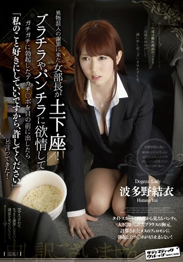 "SVDVD-470 A Female Boss Came Bowing And Scraping To Apologize To Me For The Foreign Object In My Order! Her Panties And Cleavage Got Me Hard, And When She Saw It She Said ""Do What You Want To Me, So Long As You Forgive Me""! Yui Hatano"