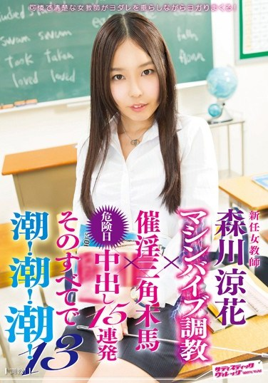SVDVD-474 The New Female Teacher – Suzuka Morikawa – Machine Vibrator Training x Lusty Lethal Wooden Bench x 15 Loads Of Creampies On Her Ovulation Day – And All Of It Makes Her Squirt! Squirt! And Squirt More! 13