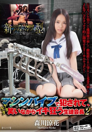 SVDVD-478 The Beautiful Head Of Student Council Gets Raped By An Electric Vibrator And Orgasms Over And Over With A Shameful Smile! 2 Suzuka Morikawa