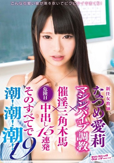 SVDVD-533 The New Female Teacher – Airi Natsume – Breaking In With A Machine Vibrator x S&M Torture Bench x Creampie On Her Ovulation Day – 15 Loads – And She Squirts For All Of Them! 19