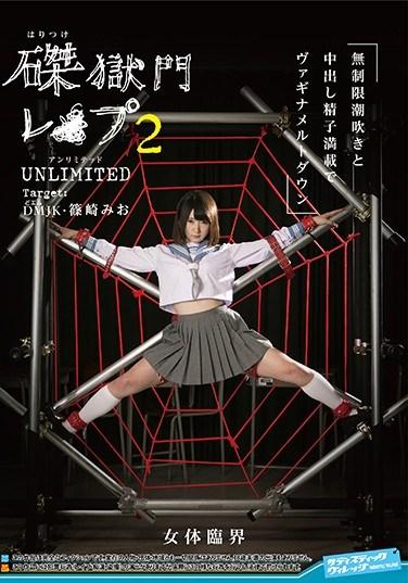 SVDVD-587 Crucifixion Hell RAPE 2 UNLIMITED Target: DM JK Mio Shinozaki