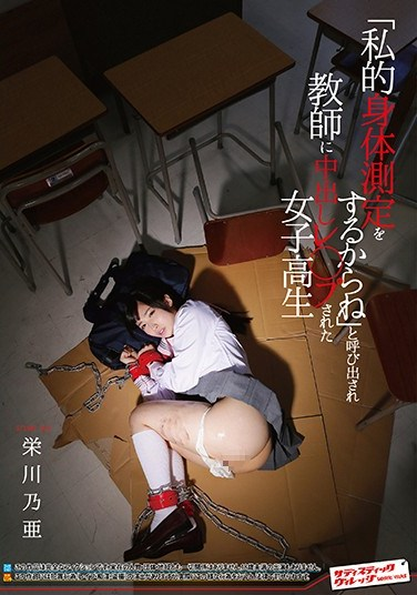 "SVDVD-589 A Schoolgirl Was Called In By Her Teacher Who Said ""I'm Going To Perform My Own Physical Examination Now,"" And Creampie Raped Her Noa Eikawa"