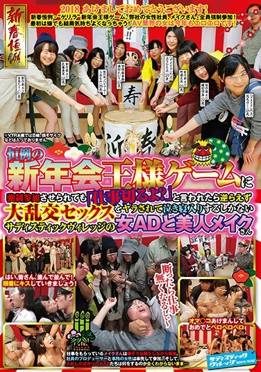 SVDVD-638 It's A Company Tradition At Sadistic Village To Play Truth Or Dare At The New Years Party, And When A Female AD and A Beautiful Hair & Makeup Girl Were Threatened To Either Play Or Get Fired, They Had No Choice But To Tearfully Participate In Large Orgies Sex