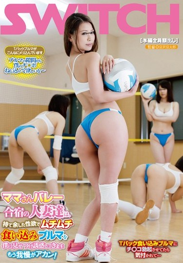 SW-348 Horny MILFs Tempt Me With Their Camel Toe At A Volleyball Training Camp. I Can't Take It Any More!