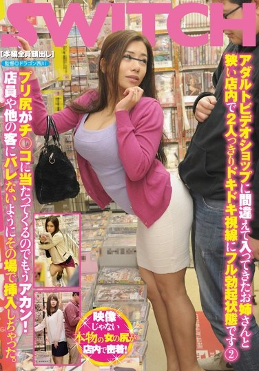 SW-398 Stuck In A Cramped Adult Video Store With A Hot Girl Who Walked In By Mistake – We're All Alone When She Spots My Hard-On 2 – She Bumped Her Fine Ass Against It And I Can't Take Any More! I Stuck It In Her Where The Manager And The Other Customers Couldn't See.