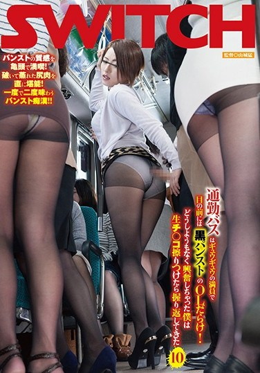 SW-532 The Commuter Bus Was Jam Packed And Filled With Office Ladies In Black Pantyhose! I Got So Unbelievably Excited And Started Rubbing My Dick Against Them And They Started Squeezing Me Back 10