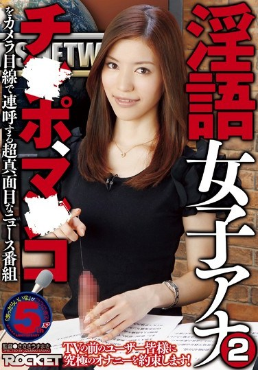 RCT-476 (Recommended For Smartphones) Dirty Talking Female Anchor 2