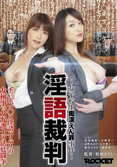 RCT-522 [Recommended For Smartphones] Dirty Talk Justice Falsely Accused Of Being A Schoolgirl Molester