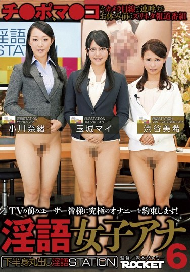 RCT-710 [Recommended For Smartphones] Dirty Talk Female Anchor 6 Lower Half Naked Dirty Talk STATION