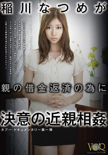 VANDR-017 Natsume Inagawa 's Determined To Commit Incest To Repay Her Parents' Debt