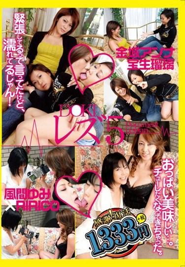 NPD-101 DOKI Lesbians 5
