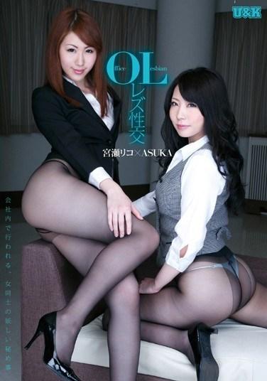 AUKG-192 Office Lady Lesbian Sex Riko Miyase ASUKA