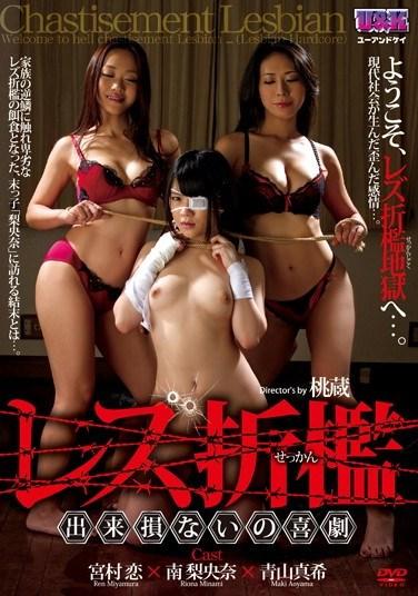 AUKS-026 Lesbian Punishment Comedy Failure