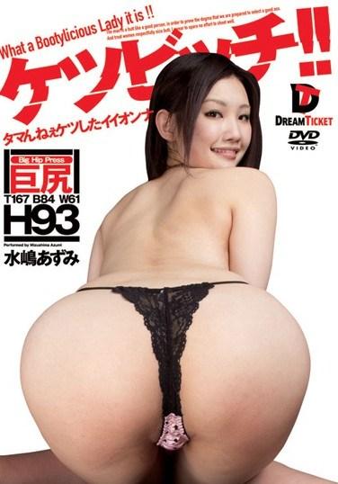 BKD-003 Ass Bitch!! Azumi Mizushima