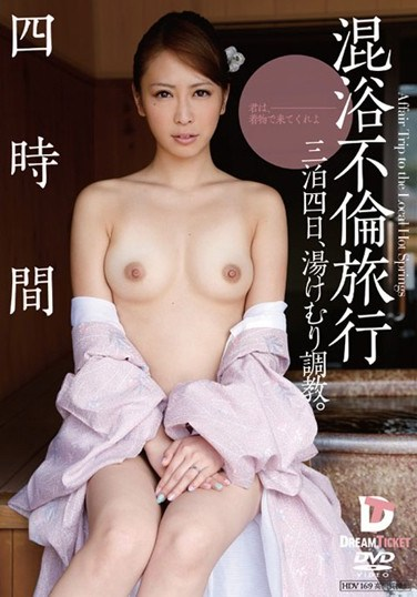 HFD-107 Mixed Bathing Adultery Trip – Three Days, Four Nights of Steamy Breaking In. 4 Hours