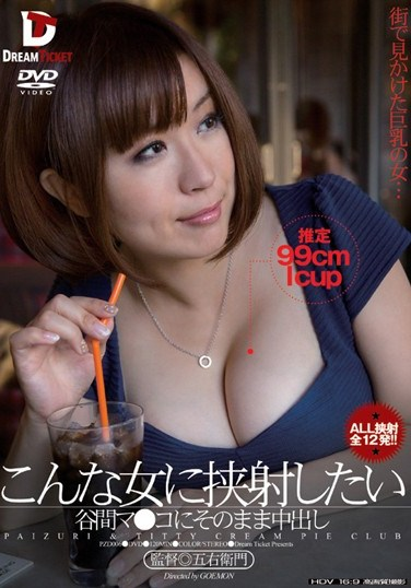 PZD-006 I Wanna Bust A Nut Right In The Middle Of Her Breasts Ejaculation Nana Aoyama
