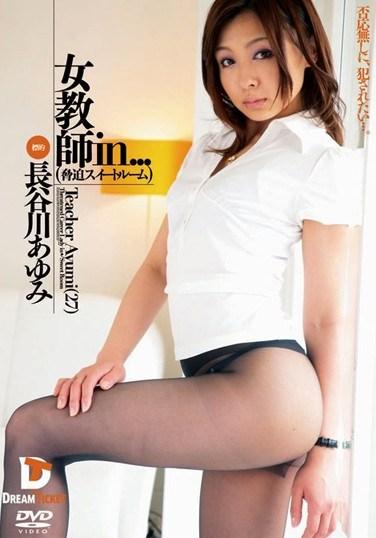 VDD-027 Woman Teacher in the Torture Suite Teacher Ayumi (27)
