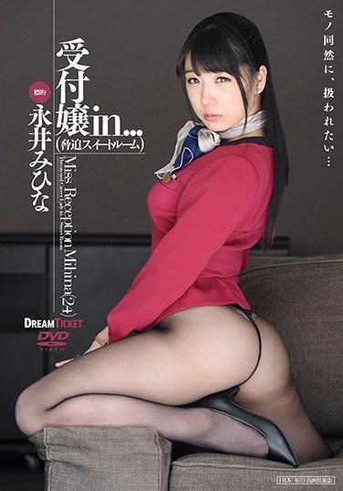 """VDD-137 Receptionist Girl In… """"Coercion Suite"""" Mihina Nagai"""
