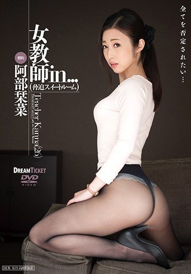 VDD-138 A Female Teacher In… [The Coercion Suite] Kanna Abe