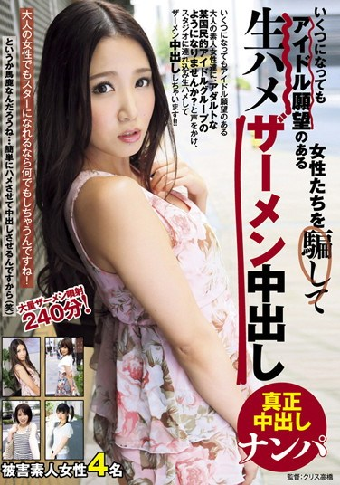 LUK-003 No Matter Who Becomes An Idol, They All Want Creampies and Facials