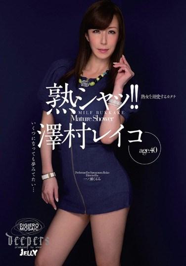 DJE-048 Mature Shower! How To Lavish A Mature Woman With Affection Reiko Sawamura