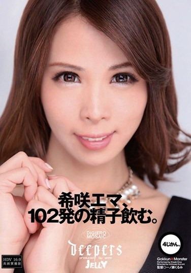DJE-051 Ema Kisaki Drinks 102 Loads Of Cum.