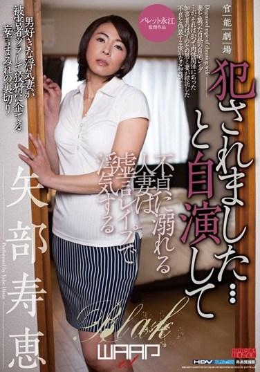 EBL-005 I Was Raped…. On Screen Hisae Yabe