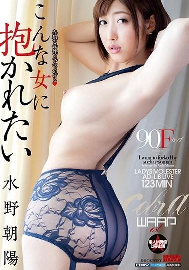EKAI-014 I Want To Fuck This Girl Asahi Mizuno