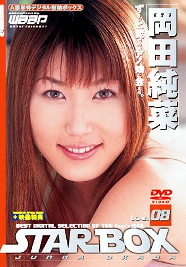 SBDS-008 STAR BOX Juna Okada