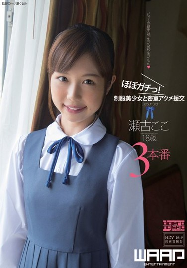WSS-254 Almost There! Compensated Dating With A Hottie In Uniform Koko Seko