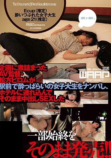 WWZ-005 The AV Director Was Having Trouble Getting A Good Idea Piromu Matsukata Went Picking Up Girls And Found A Drunk College Girl In Front Of The Train Station, Took Her To A Hotel And Had Creampie Sex With Her, And Now We're Selling All Of This Good Footage As An AV!!