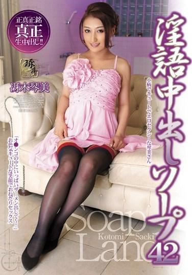 AWT-057 Dirty Talk And Creampie At The Bath Brothel 42 Kotomi Saeki