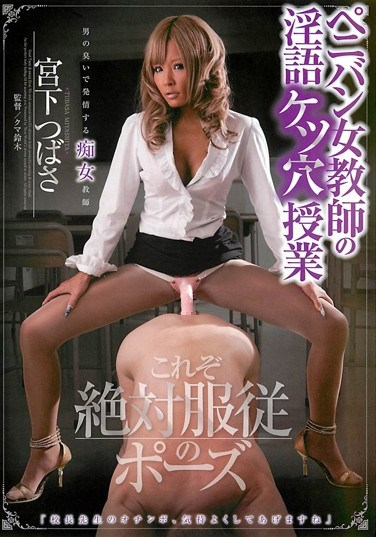 NMC-004 A Female Teacher With a Strap-On And A Dirty Mouth Gives An Anal Lesson Tsubasa Miyashita