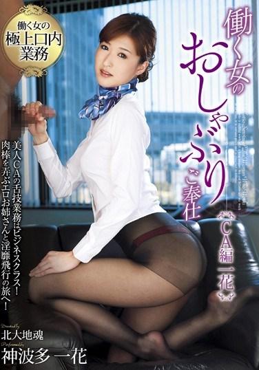HOOG-003 Working Girls Suck Service: Cabin Attendant Edition Ichika Ichika Kamihata