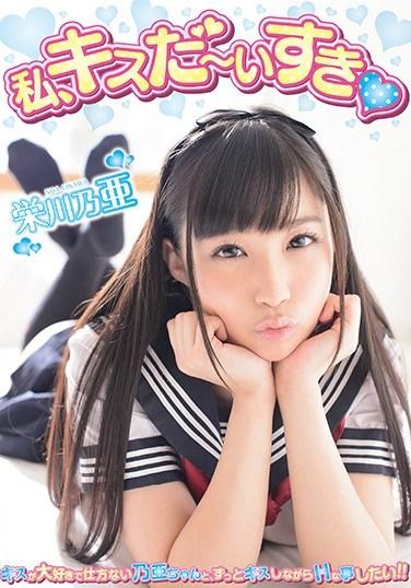 DIC-009 I Love Kisses Noa Eikawa
