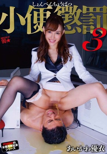 DMOW-053 Urine Punishment 3 Yui Aikawa