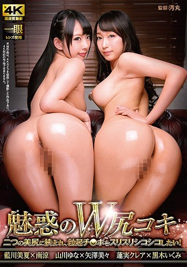 DOKS-418 Alluring Double Ass Hot Dogging I Want To Get Slammed Between These 2 Beautiful Asses And Get My Rock Hard Cock Hot Dogged In Between These Lovely Pieces Of Meat!
