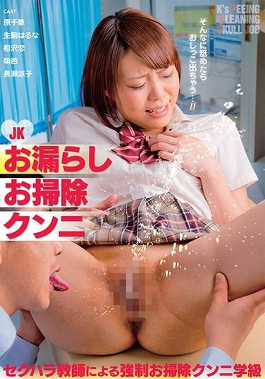JKS-071 Pissing Schoolgirls – Cleaning Cunnilingus