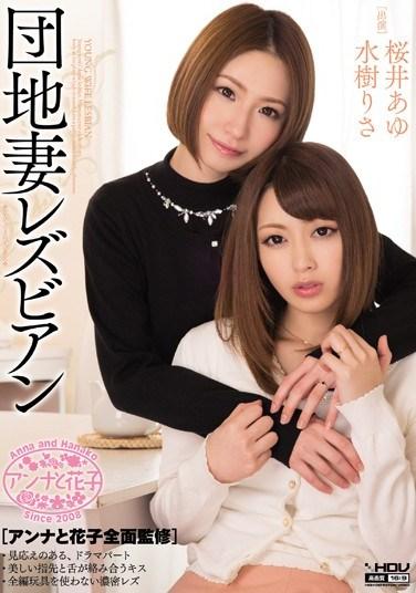 WANZ-200 Lesbian Apartment Wives Ayu Sakurai Risa Mizuki