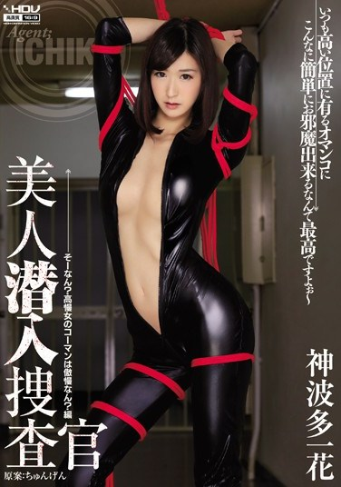 WANZ-211 Beautiful Secret Investigator Ichika Kamihata